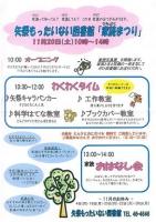 家読まつりポスター2.JPG