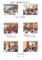 230911 山野井家読会 Web.jpg