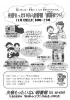 うちどくまつり20111112.jpg