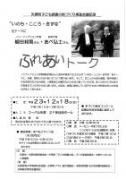 ふれあいトーク1.jpg
